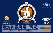 Satibo Two - (4db)